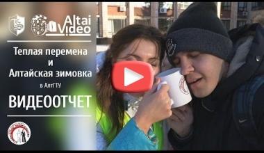 Теплая перемена АлтГТУ Барнаул 2015.