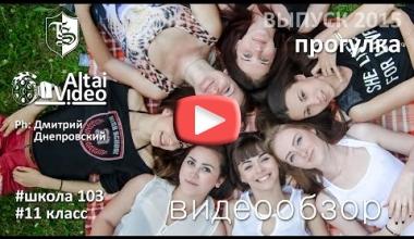 Выпуск 2015, г. Барнаул. Прогулка.