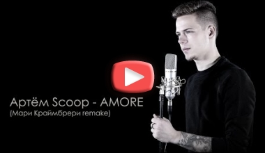 Артём Scoop - AMORE (Мари Краймбрери remake)