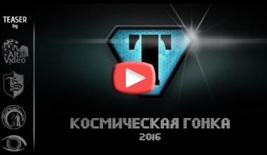 Космическая гонка – 2016 АлтГТУ.