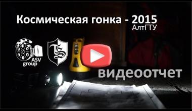 Космическая гонка 2015. АлтГТУ Барнаул