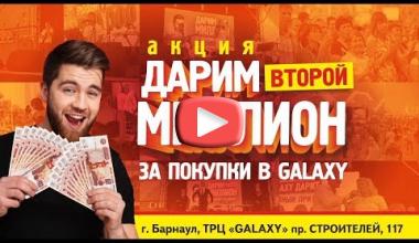 ТРЦ GALAXY
