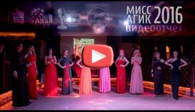 Мисс АГИК 2016.