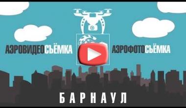 Аэровидеосъемка и Аэрофотосъемка в Барнауле