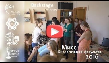 Backstage Мисс Биологический факультет 2016.