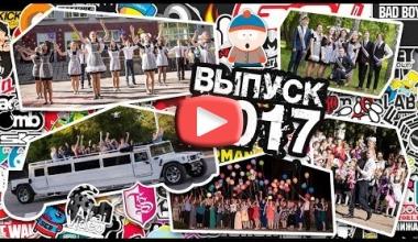 Школа №75 выпуск 2017