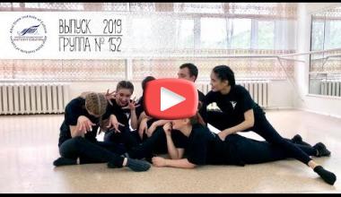 Группа ПТБ 152 АГИК - 2019